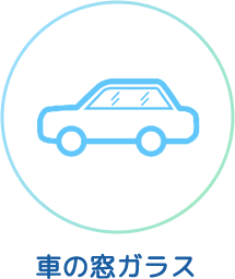 車の窓ガラス